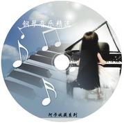 钢琴音乐精选