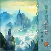 仙侠游戏音乐系列之仙风篇