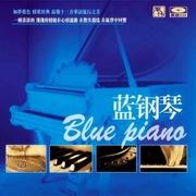 全璟璟《蓝钢琴》