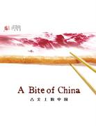 《舌尖上的中国》配乐集