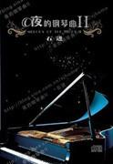 夜的钢琴曲II