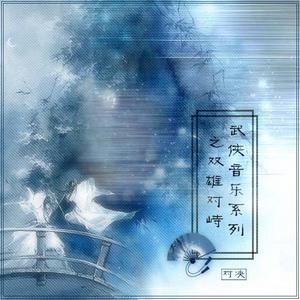 武侠音乐系列之双雄对峙(对决)