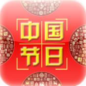 音乐里的中国传统节日