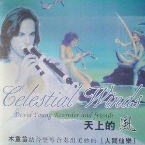 竖琴经典 人间仙乐