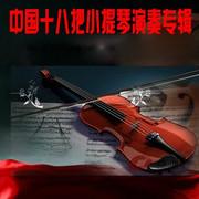 中国十八把小提琴