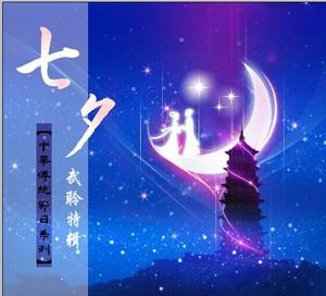 中华传统节日之七夕