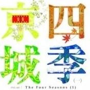 京城四季(一)