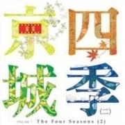 京城四季(二)