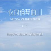 夜的钢琴曲III