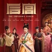 林海-《后宫》电视剧配乐典藏