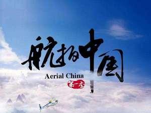 「航拍中国」2017OST配乐BGM收录