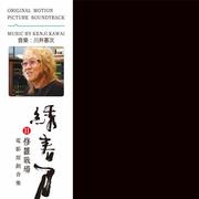 绣春刀II:修罗战场 电影原声配乐集
