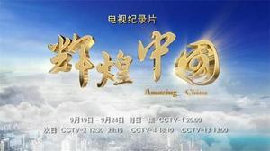 辉煌中国纪录片原声配乐