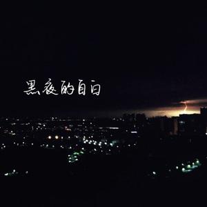 黑夜的自白