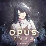 OPUS:龙脉常歌 概念专辑