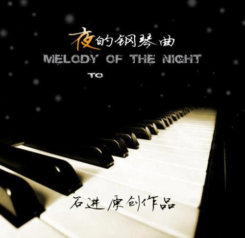 了夜的钢琴曲的曲谱,没事的时候弹着玩玩
