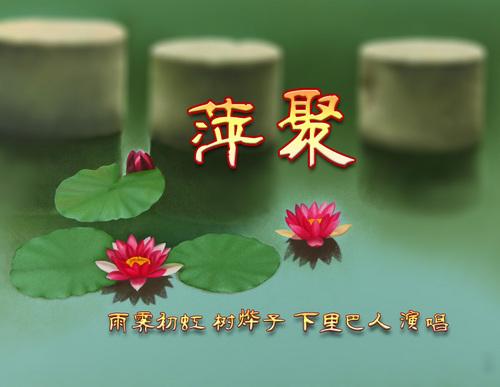 萍聚- 橄榄树乐队,萍聚在线试听,纯音乐,mp3下载 - 听