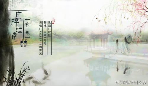 雨碎江南 【葫芦丝】