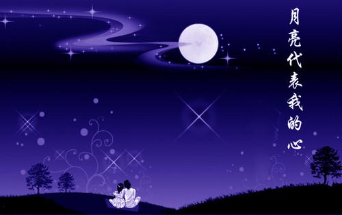 月亮代表我的心 - the