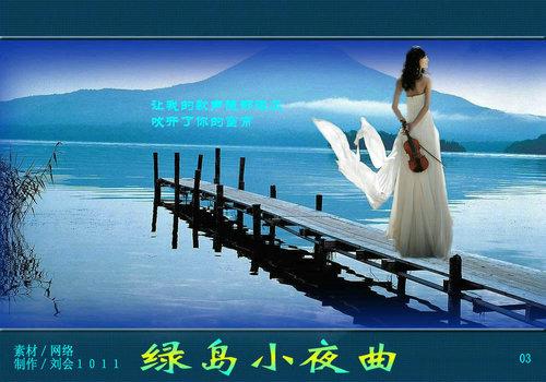 绿岛小夜曲(钢琴) - 静夜琴思