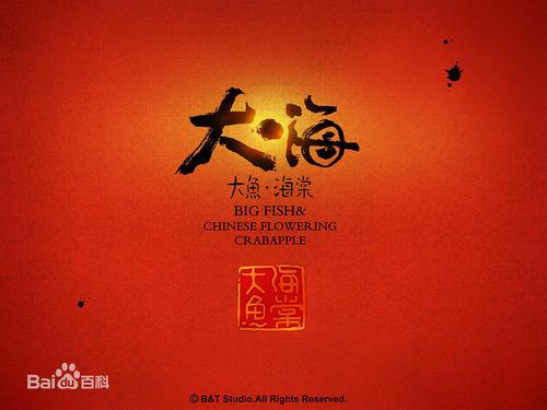 大鱼·海棠主题曲:遥远的旅途变奏版