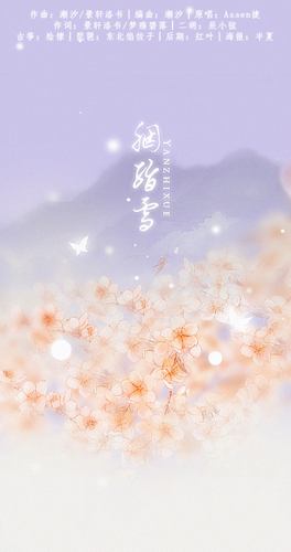胭脂雪(琵琶+古筝)