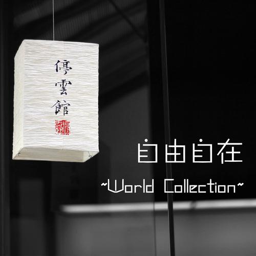 原创中国风音乐 - 笑春风