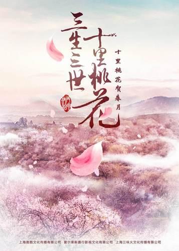 三生三世十里桃花电视配乐—凉凉(竹笛版)