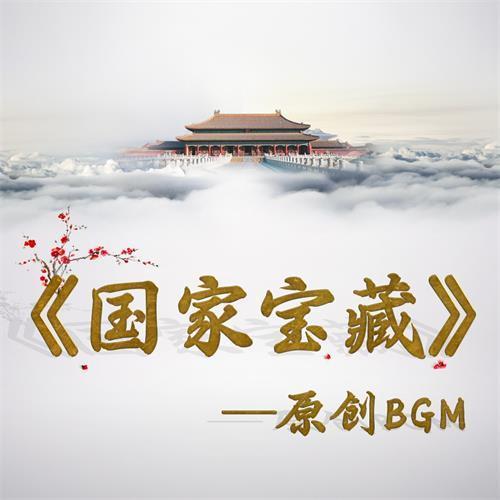 明月引 - 国家宝藏 国宝亮相曲BGM