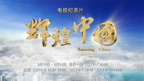 辉煌中国纪录片原声配乐01