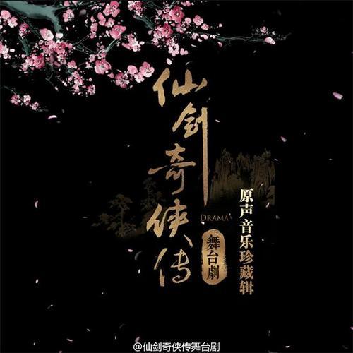 仙剑舞台剧-海外宣传片BGM