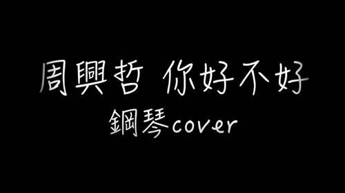 你好不好(cover 周兴哲)【钢琴】