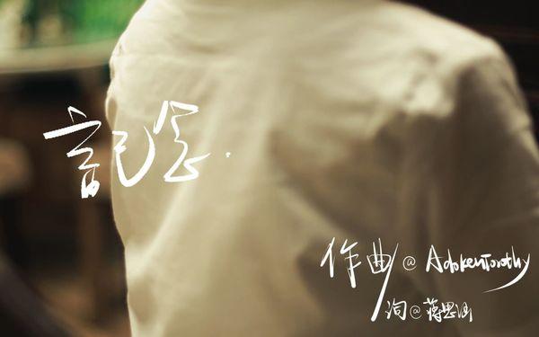 记念(COVER 雷雨心)【钢琴】