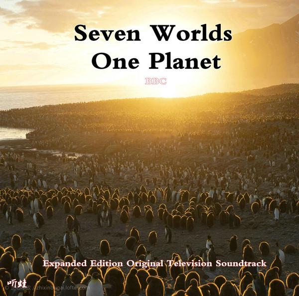 七个世界一个星球 延伸配乐版 2020