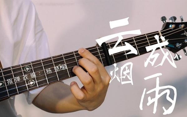 【指弹吉他】云烟成雨