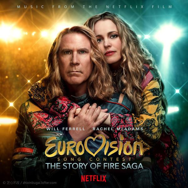 欧洲歌唱大赛-火焰传说 原声音乐 2020