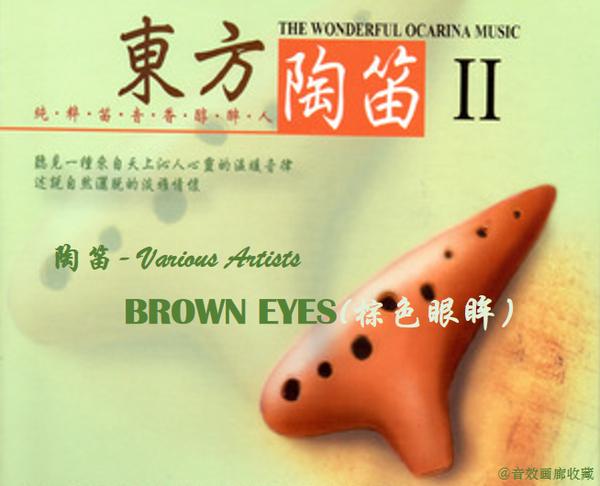 陶笛:《BROWN EYES(棕色眼眸)》