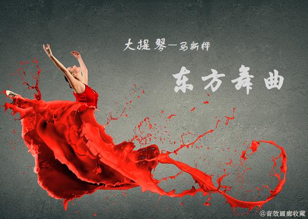 大提琴:《东方舞曲》