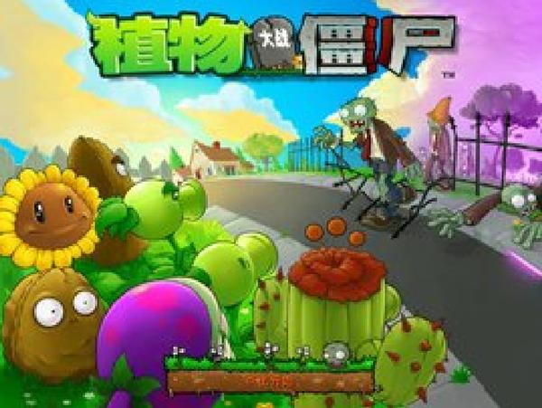 屋顶之战(游戏植物大战僵尸BGM)