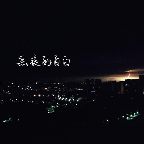 黑夜的自白-一