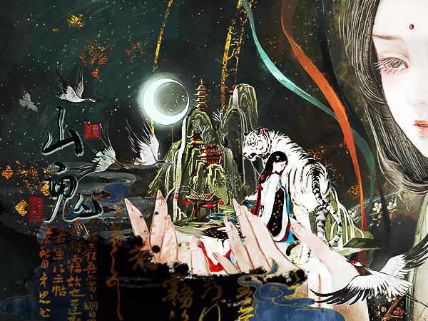 山鬼【竹笛版】