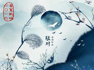 Song of Life Instrumental - 我们诞生在中国 原声配乐