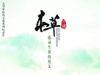 本草中国主题曲