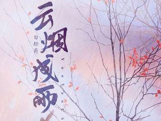 云烟成雨(COVER 房东的猫)【钢琴】