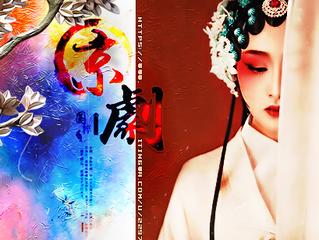 京剧 (Peking-Opera)