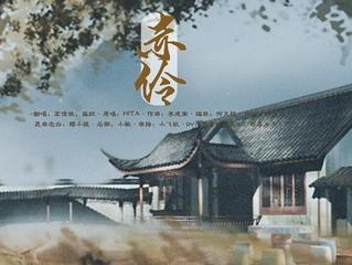赤伶(Cover:HITA)