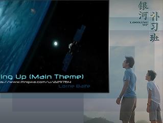 银河补习班  : Looking Up (Main Theme)