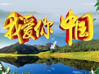 我爱你,中国(片头曲)