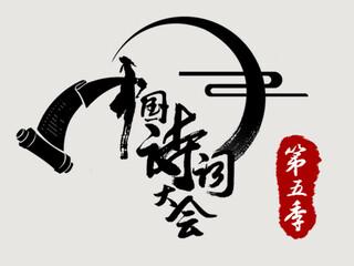 天涯(中国诗词大会第五季配乐)