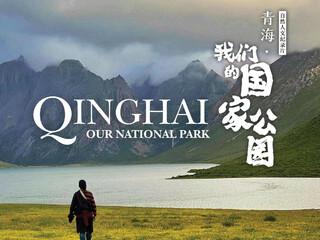 青海-我们的国家公园 纪录片原声 2021